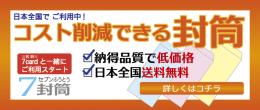7futo_blog20150619